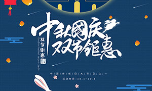 中秋国双节钜惠活动宣传单设计PSD素材