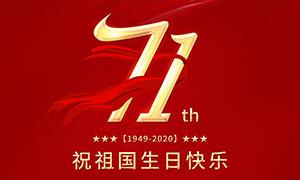 庆祝中华人民共和国成立71周年海报设计