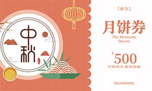 中秋节月饼券设计模板矢量素材