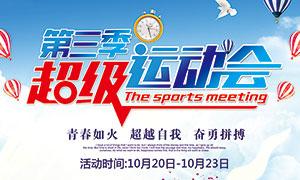 校园超级运动会宣传海报设计PSD素材