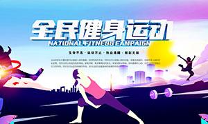 全民建设运动宣传海报设计PSD素材
