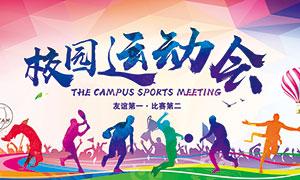 校园运动会开幕式背景板设计PSD素材