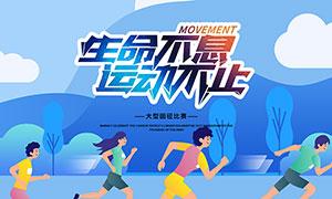 大型田径运动会宣传海报设计PSD素材