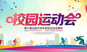 校园运动会开幕式背景设计PSD素材