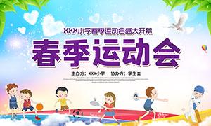 校园春季运动会宣传海报设计PSD素材