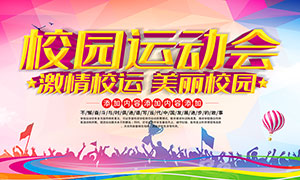 校园运动会宣传海报模板PSD分层素材
