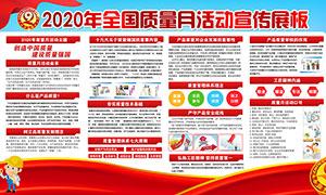 2020年全国质量月活动宣传展板PSD素材