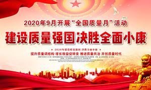 2020年全国质量月活动宣传栏PSD素材