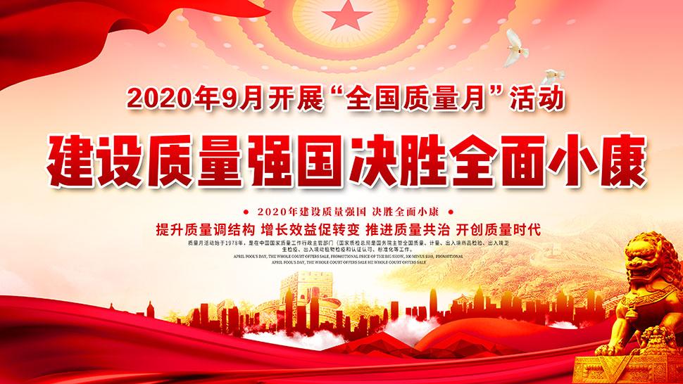 2020年全國質量月活動宣傳欄PSD素材
