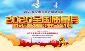 2020全国质量月活动宣传展板PSD素材