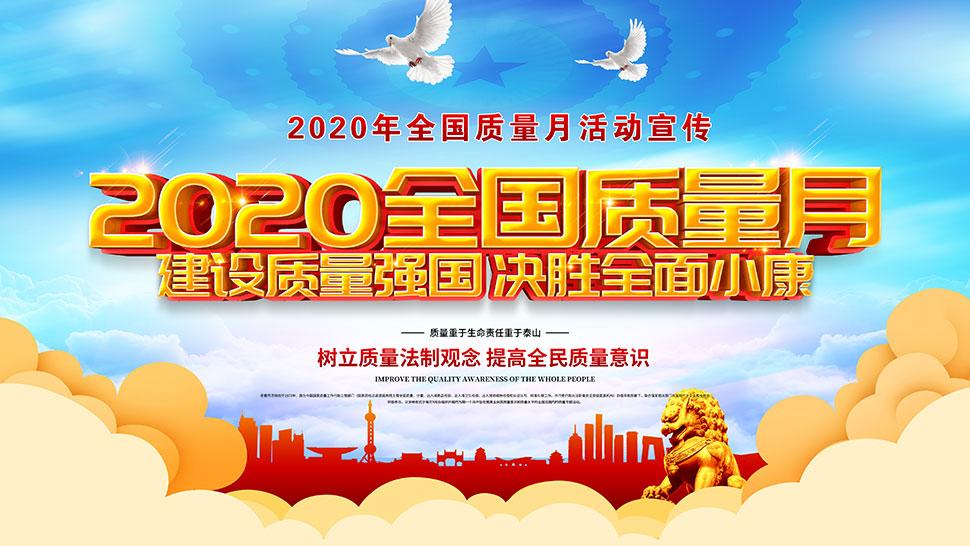 2020全國質量月活動宣傳展板PSD素材