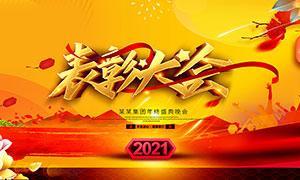 2021企业年终表彰大会舞台背景PSD素材