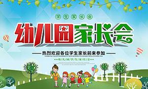 幼儿园家长会宣传海报设计PSD源文件