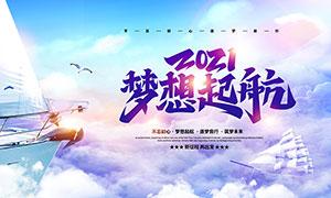 2021梦想起航企业文化海报PSD素材