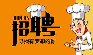 饭店厨师招聘海报设计PSD素材
