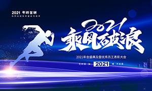 2021年会盛典活动舞台背景PSD素材