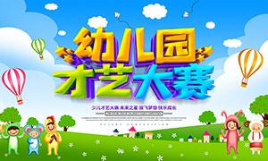 幼儿园才艺大赛宣传海报设计PSD素材
