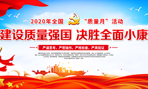 2020全国质量月活动宣传栏PSD素材