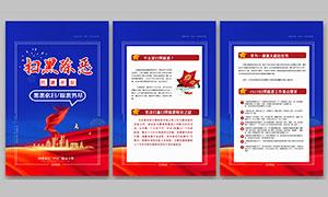 扫黑除恶宣传挂图设计模板PSD素材