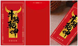 2021牛年喜庆红包封面设计PSD素材