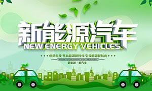新能源汽车宣传海报设计PSD源文件