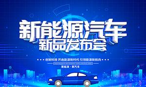 新能源汽车新品发布会海报设计PSD素材