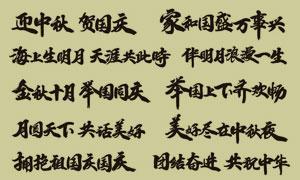 中秋国庆双节可商用手写书法字素材