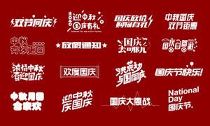 中秋国庆双节同庆适用字体设计素材