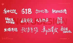 618年终大促购物盛典标题字设计素材