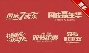 国庆中秋标题字体设计免费商用素材