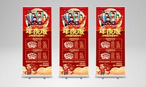 酒店年夜饭预订宣传展板设计PSD素材