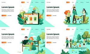家庭生活等扁平化插画创意网页素材