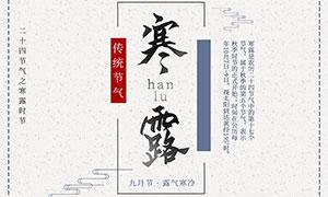 中国风寒露节气宣传海报设计PSD素材