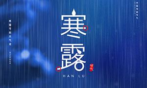 蓝色主题寒露节气宣传海报设计PSD素材