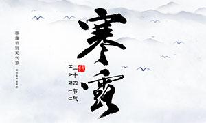 中国风传统寒露节气海报设计PSD素材