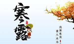 中国风寒露节气海报设计PSD素材