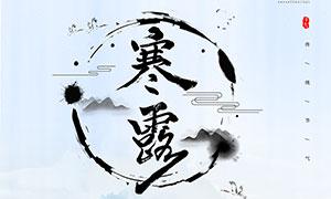 中国风水墨寒露节气海报设计PSD素材