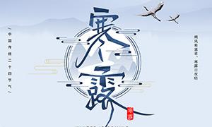 中国传统寒露节气宣传单设计PSD素材