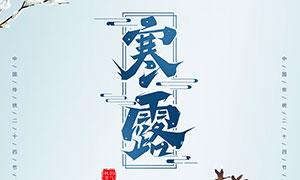蓝色清新主题寒露节气海报PSD素材