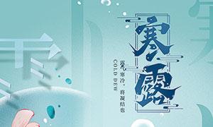 菊花主题寒露节气海报设计PSD源文件
