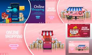 线上购物促销主题网页设计矢量素材