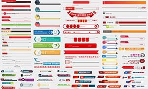 网页和电商标题栏设计矢量素材