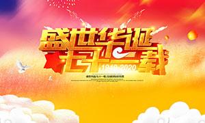 国庆节盛世华诞71载海报设计PSD素材