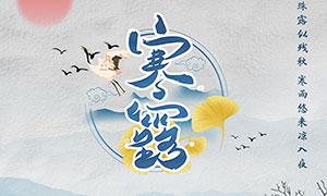 中国风寒露时节海报设计PSD源文件