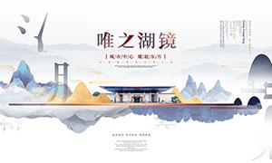 中国风房地产宣传展板设计PSD素材
