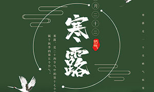 简约风格寒露节气海报设计PSD素材