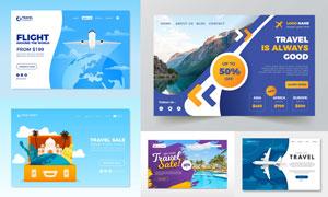 旅行社产品宣传用网页设计矢量素材