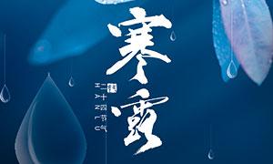 蓝色主题寒露时节海报设计PSD素材