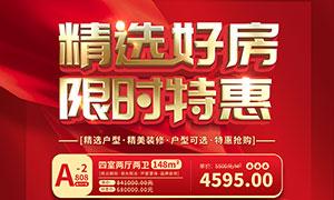 房产中介房源宣传海报设计PSD素材