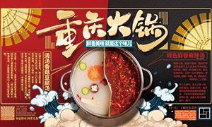 重庆火锅美食宣传海报设计PSD素材